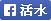 活水基金Facebook